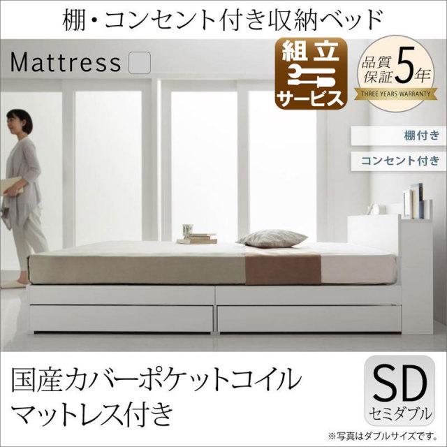 収納付きベッド【ma chatte】マシェット 国産カバーポケットマットレス付 セミダブル