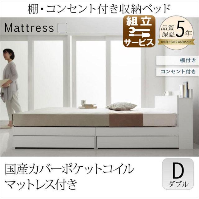 収納付きベッド【ma chatte】マシェット 国産カバーポケットマットレス付 ダブル
