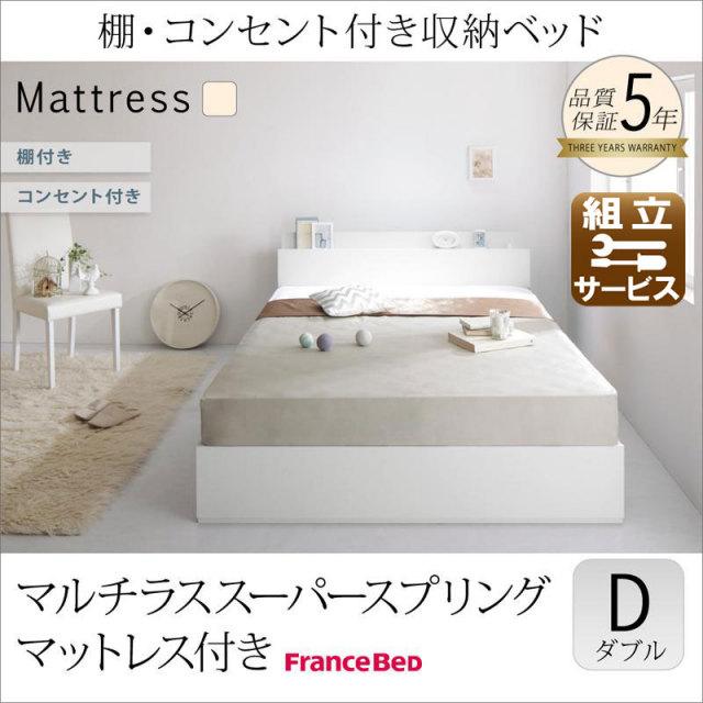 収納付きベッド【ma chatte】マシェット マルチラスマットレス付 ダブル