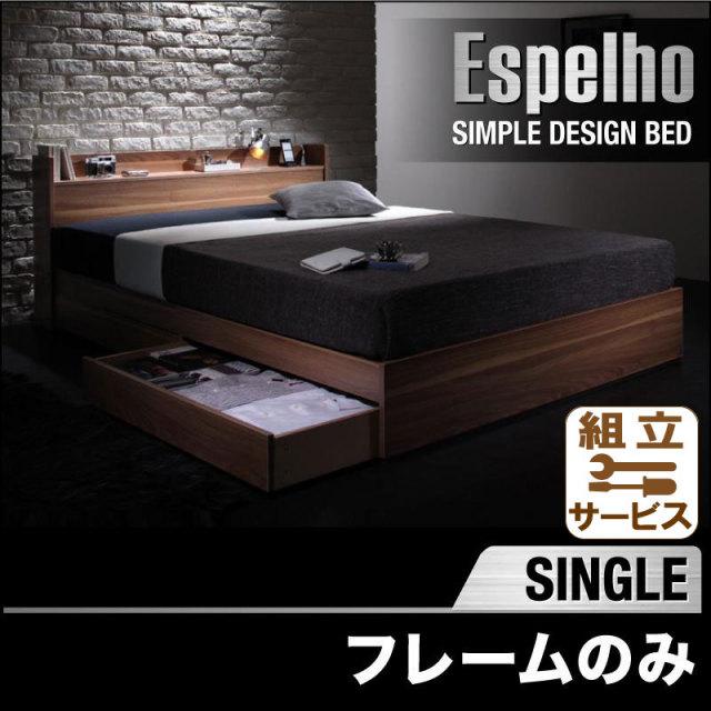 収納付きベッド【Espelho】エスペリオ ベッドフレームのみ シングル