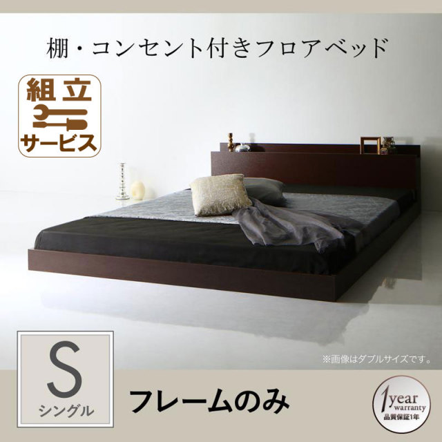 フロアベッド【Skytor】スカイトア ベッドフレームのみ シングル