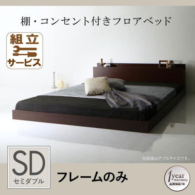 レトロデザイン フロアベッド【Skytor】スカイトア ベッドフレームのみ セミダブル