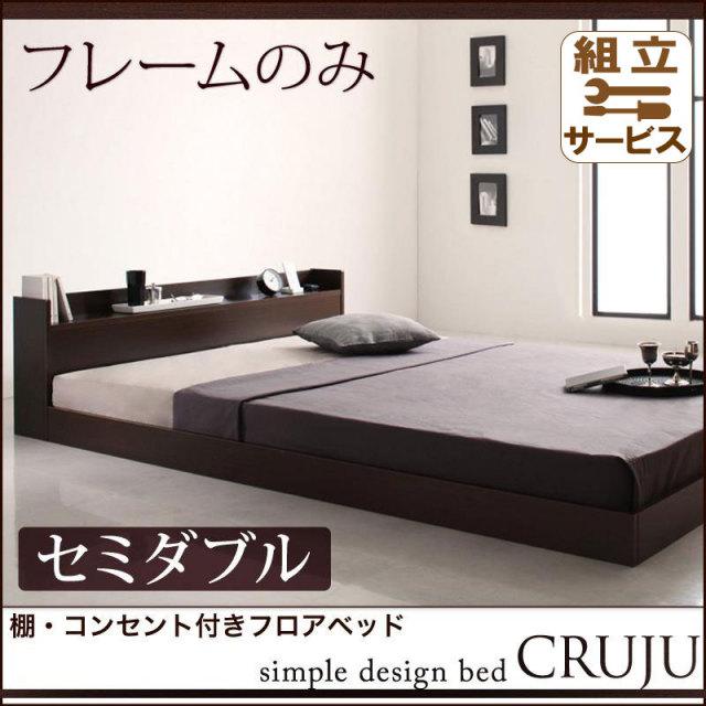 フロアベッド【Cruju】クルジュ ベッドフレームのみ セミダブル