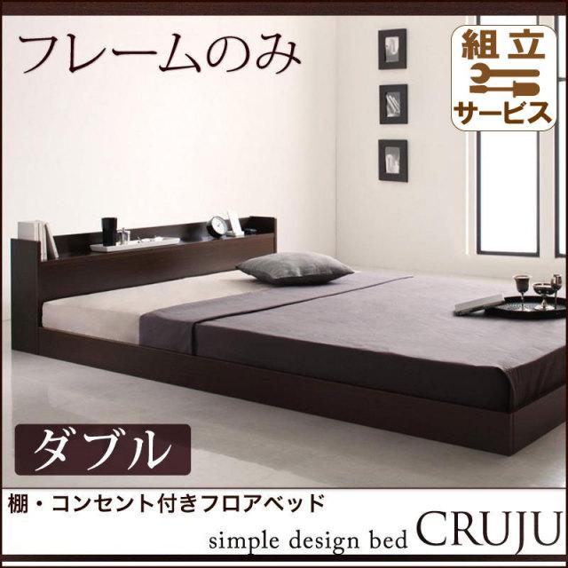 フロアベッド【Cruju】クルジュ ベッドフレームのみ ダブル