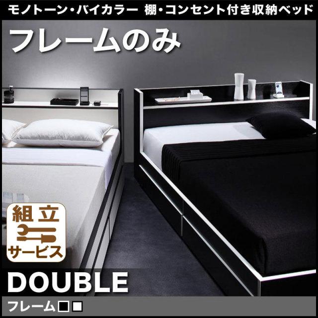 モノトーンカラー収納付きベッド【Fouster】フースター ベッドフレームのみ ダブル