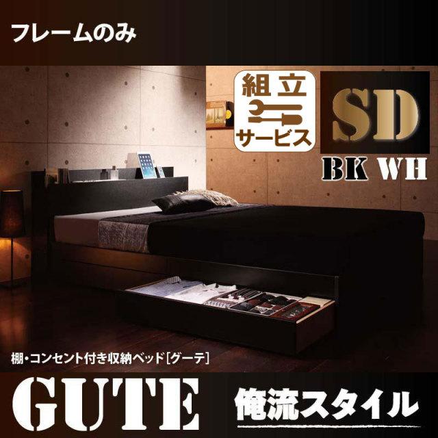 収納ベッド【Gute】グーテ【フレームのみ】セミダブル