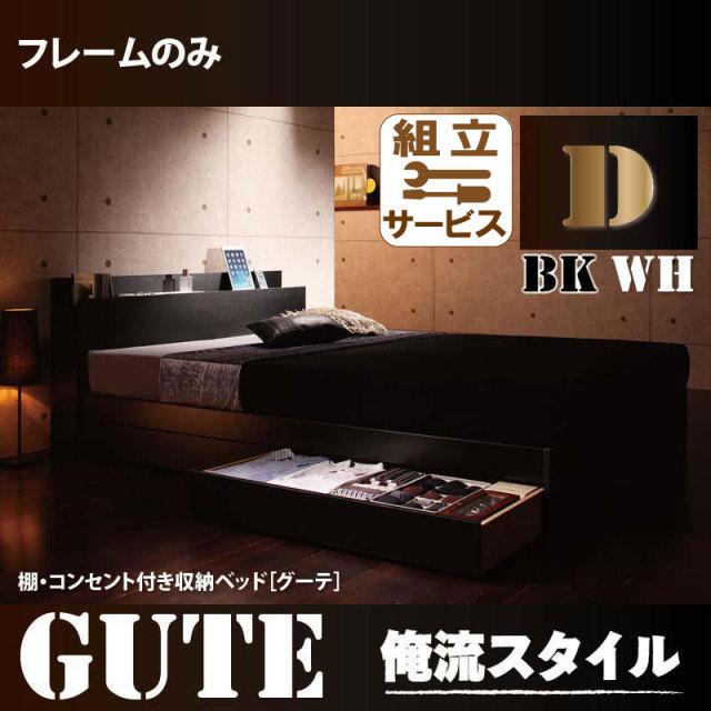 収納ベッド【Gute】グーテ【フレームのみ】ダブル