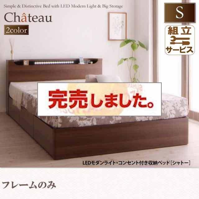 収納付きベッド【Chateau】シャトー【フレームのみ】シングル
