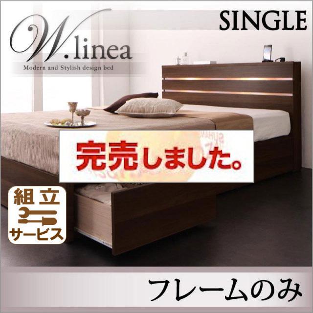 収納付きベッド【W.linea】ダブルリネア【フレームのみ】シングル
