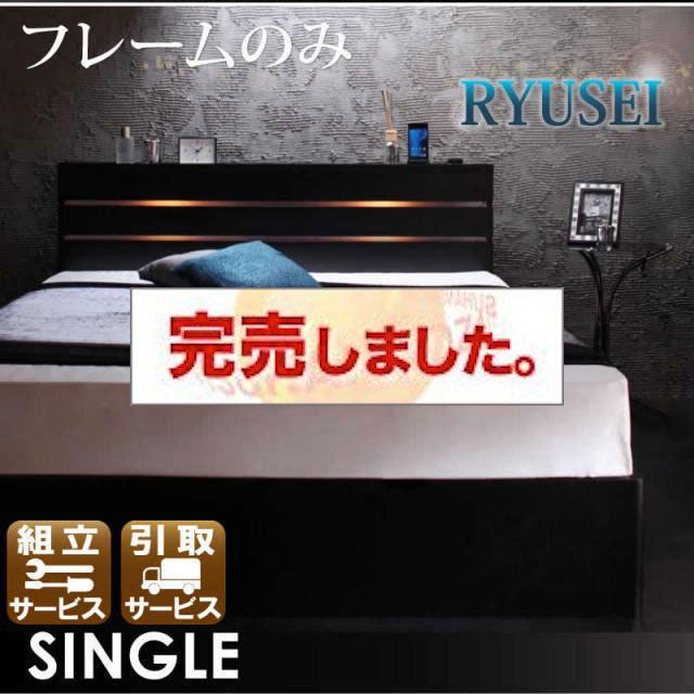 収納付きベッド【RYUSEI】リュウセイ【フレームのみ】シングル