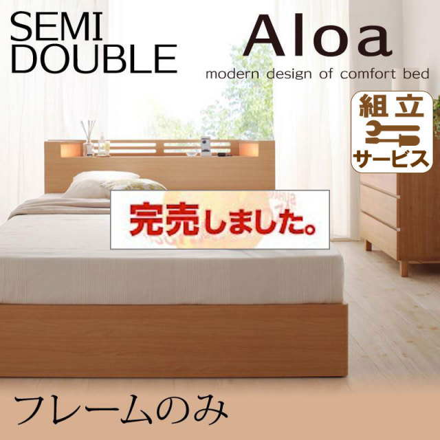 収納ベッド【Aloa】アロア【フレームのみ】セミダブル