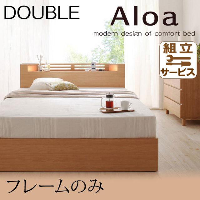 収納ベッド【Aloa】アロア【フレームのみ】ダブル