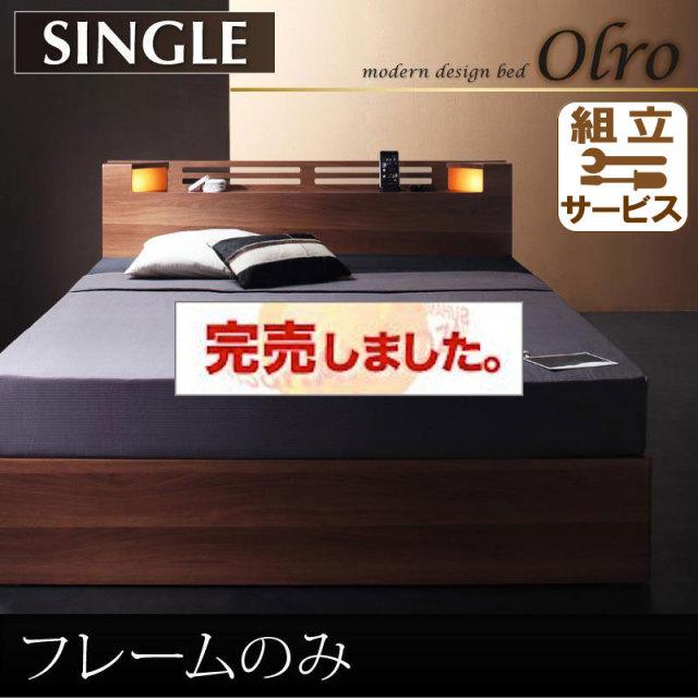 収納付きベッド【Olro】オルロ【フレームのみ】シングル