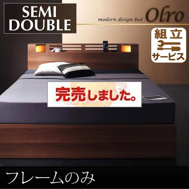 収納ベッド【Olro】オルロ【フレームのみ】セミダブル