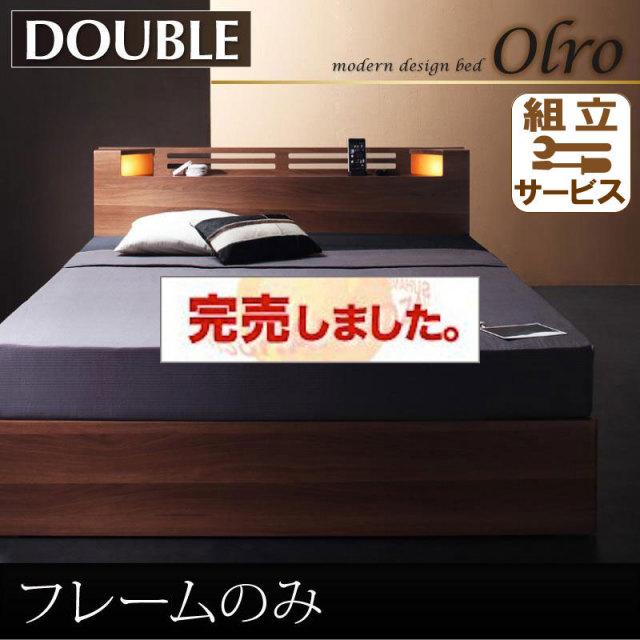収納ベッド【Olro】オルロ【フレームのみ】ダブル