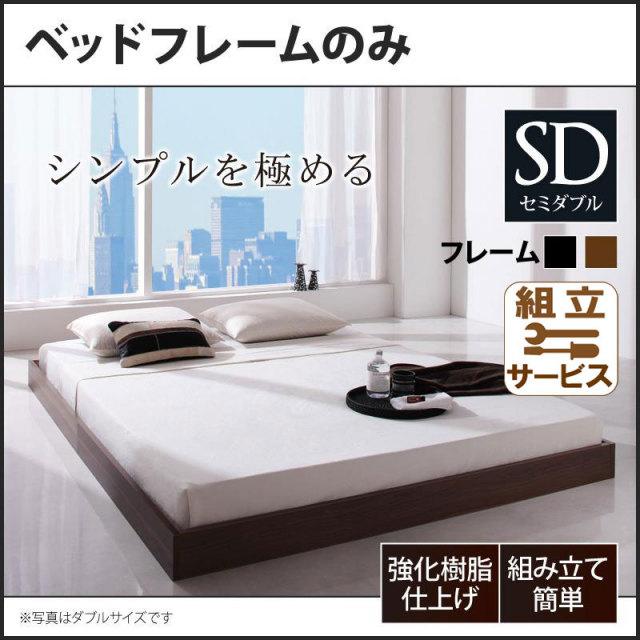 フロアベッド【Rainette】レネット ベッドフレームのみ セミダブル