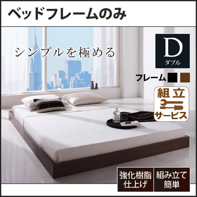 フロアベッド【Rainette】レネット ベッドフレームのみ ダブル