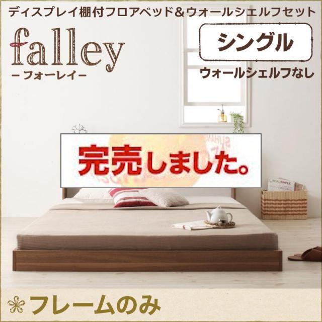 ディスプレイ棚付きフロアベッド【falley】フォーレイ ベッドフレームのみ ウォールシェルフなし シングル