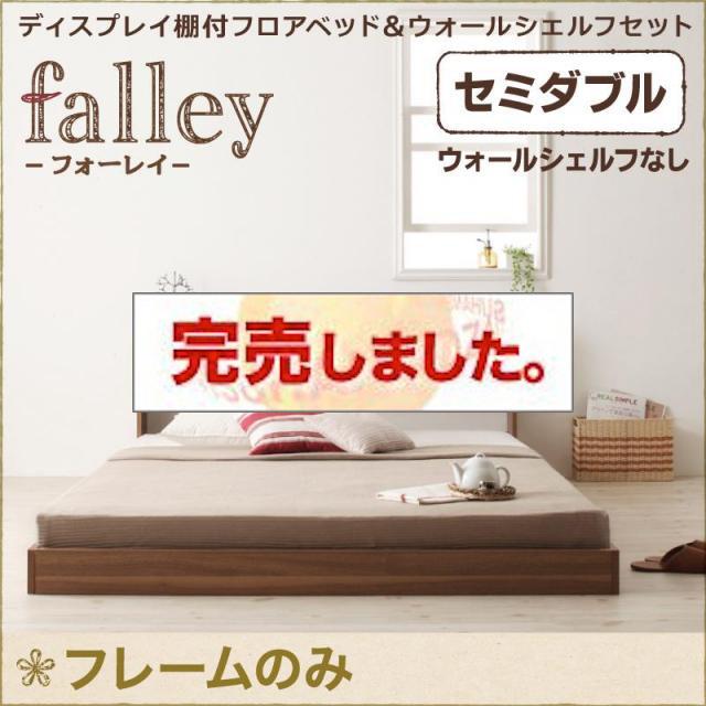 ディスプレイ棚付きフロアベッド【falley】フォーレイ ベッドフレームのみ ウォールシェルフなし セミダブル