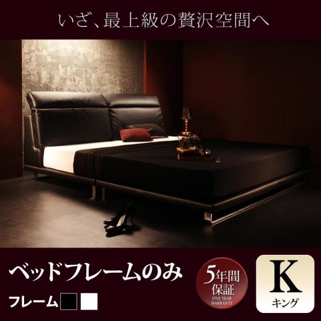 リクライニング レザータイプ フロアベッド【Plutone】プルトーネ ベッドフレームのみ キング(K×1)
