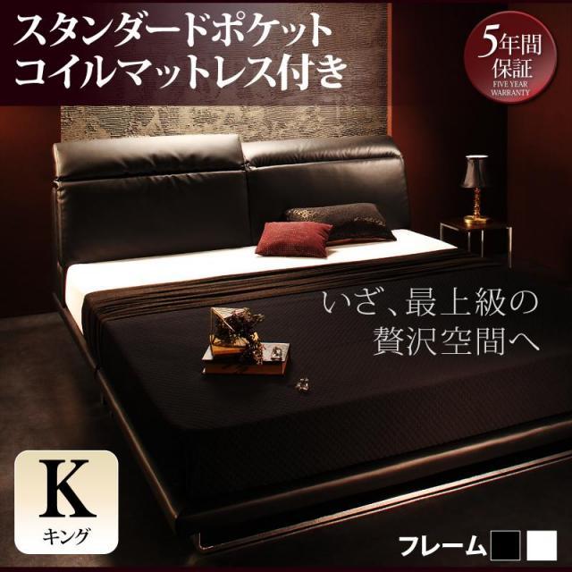 リクライニング レザータイプ フロアベッド【Plutone】プルトーネ スタンダードポケットマットレス付 キング(K×1)