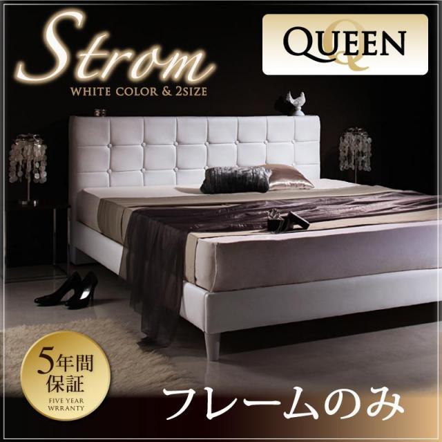 高級レザー・大型ベッド【Strom】シュトローム【フレームのみ】クイーン