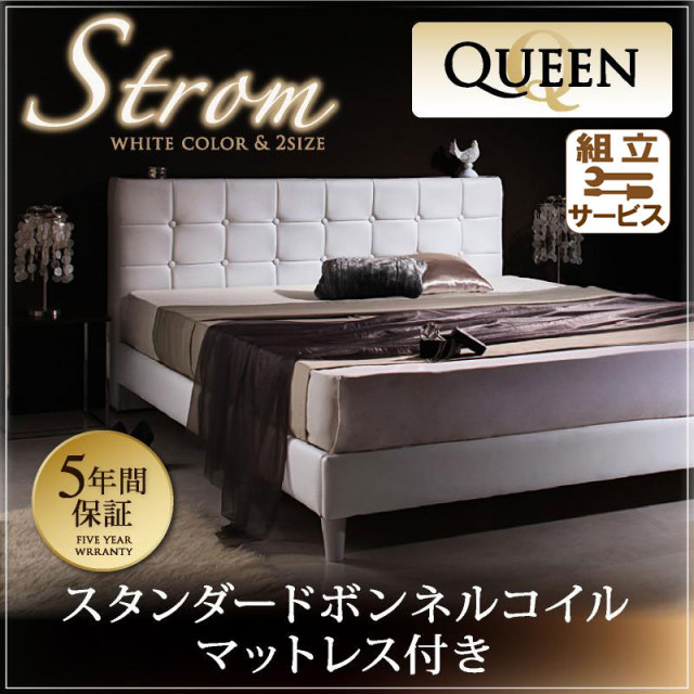 高級レザー・大型ベッド【Strom】シュトローム【ボンネルコイルマットレス:レギュラー付き】クイーン