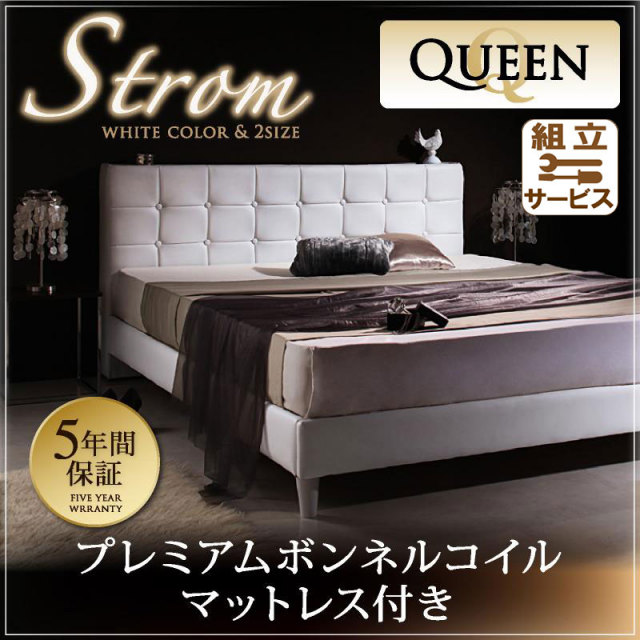 高級レザー・大型ベッド【Strom】シュトローム【ボンネルコイルマットレス:ハード付き】クイーン