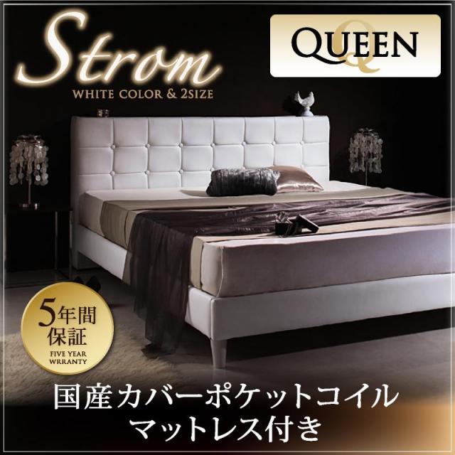 高級レザー・大型ベッド【Strom】シュトローム 国産カバーポケットマットレス付 クイーン(Q×1)