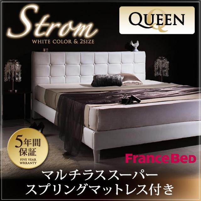高級レザー・大型ベッド【Strom】シュトローム【マルチラスマットレス付き】クイーン