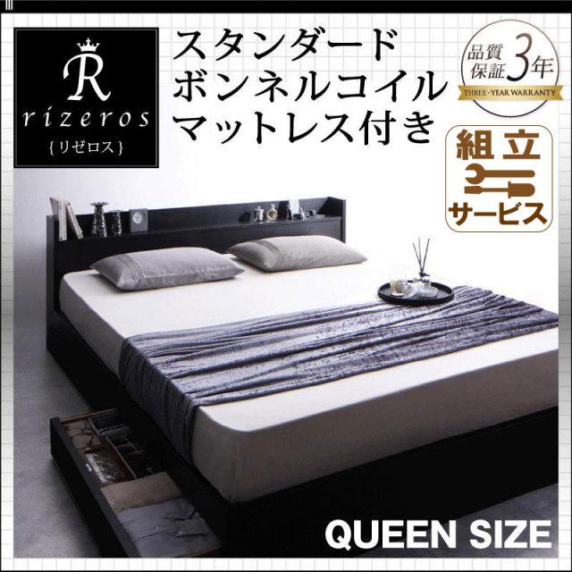 収納付きベッド【Rizeros】リゼロス スタンダードボンネルマットレス付 クイーン(Q×1)