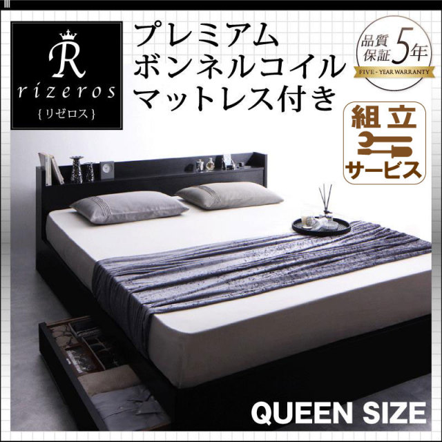 収納付きベッド【Rizeros】リゼロス プレミアムボンネルマットレス付 クイーン(Q×1)