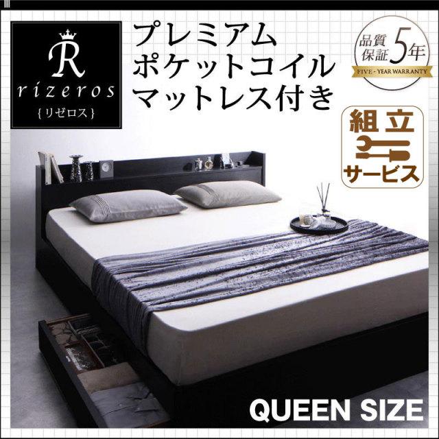 収納付きベッド【Rizeros】リゼロス プレミアムポケットマットレス付 クイーン(Q×1)