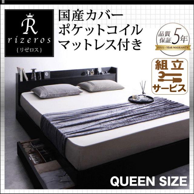 収納付きベッド【Rizeros】リゼロス 国産カバーポケットマットレス付 クイーン(Q×1)