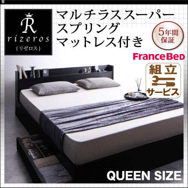 収納付きベッド【Rizeros】リゼロス マルチラスマットレス付 クイーン(SS×2)