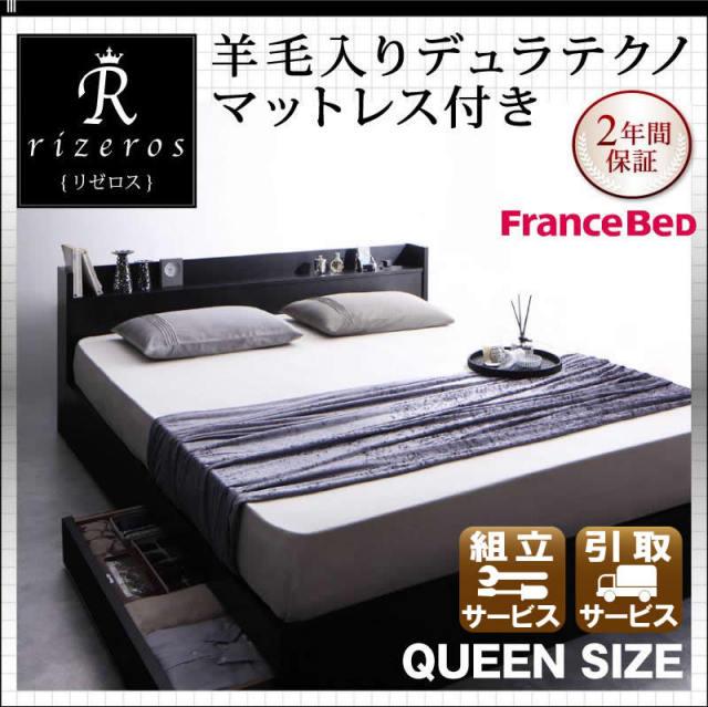 収納ベッド【Rizeros】リゼロス【羊毛入りデュラテクノマットレス付き】クイーン