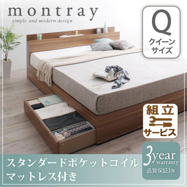 収納付きベッド【Montray】モントレー【ポケットコイルマットレス:レギュラー付き】クイーン