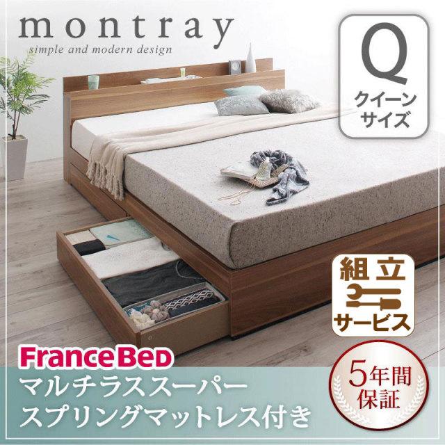 収納付きベッド【Montray】モントレー マルチラスマットレス付 クイーン(SS×2)