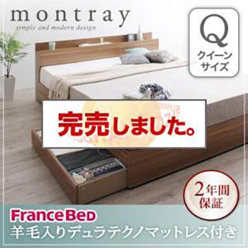 収納付きベッド【Montray】モントレー【羊毛入りデュラテクノマットレス付き】クイーン
