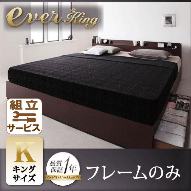 収納付きベッド【EverKing】エヴァーキング【フレームのみ】キング