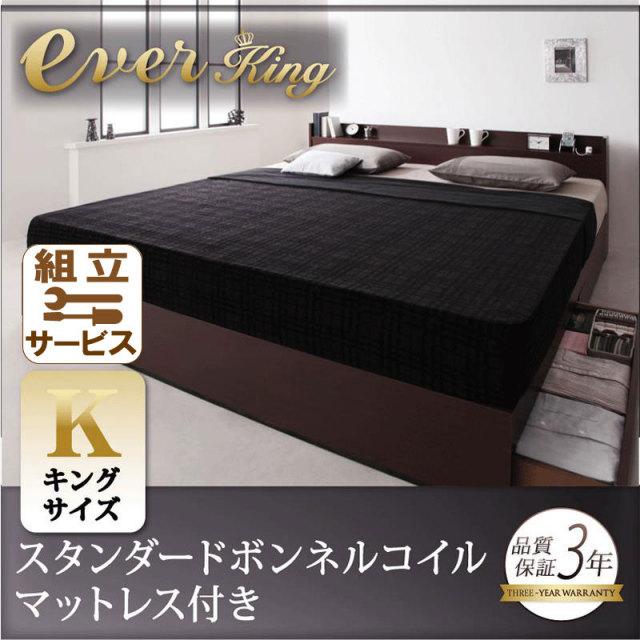収納付きベッド【EverKing】エヴァーキング スタンダードボンネルマットレス付 キング