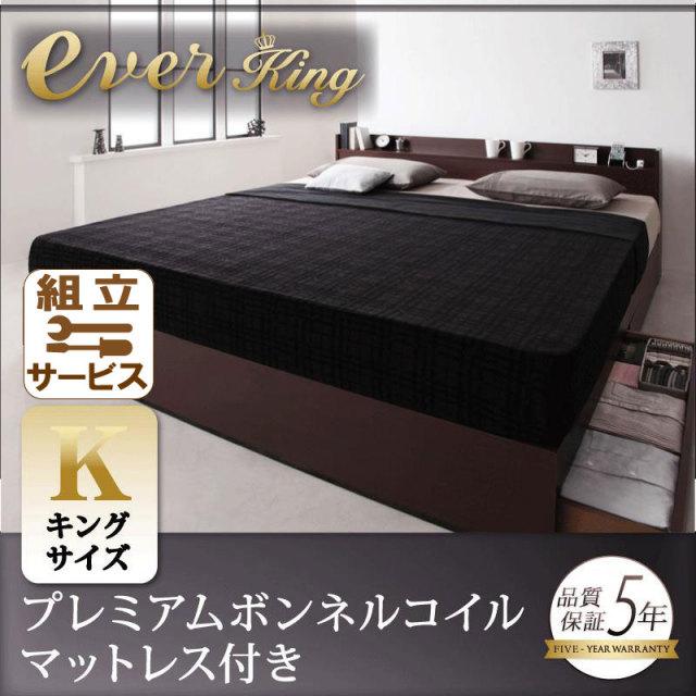 収納付きベッド【EverKing】エヴァーキング プレミアムボンネルマットレス付 キング