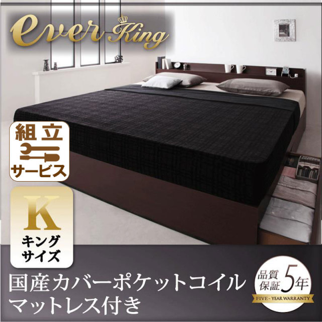 収納付きベッド【EverKing】エヴァーキング【国産ポケットコイルマットレス付き】キング