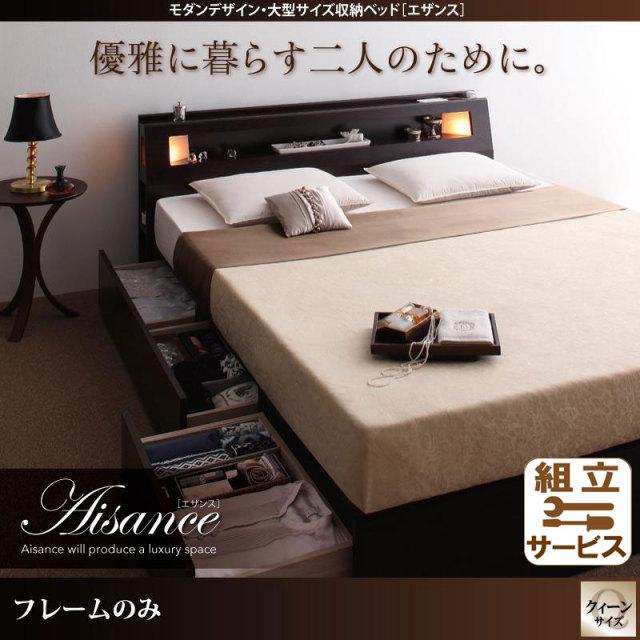 大型サイズ収納付きベッド【Aisance】エザンス ベッドフレームのみ クイーン(Q×1)