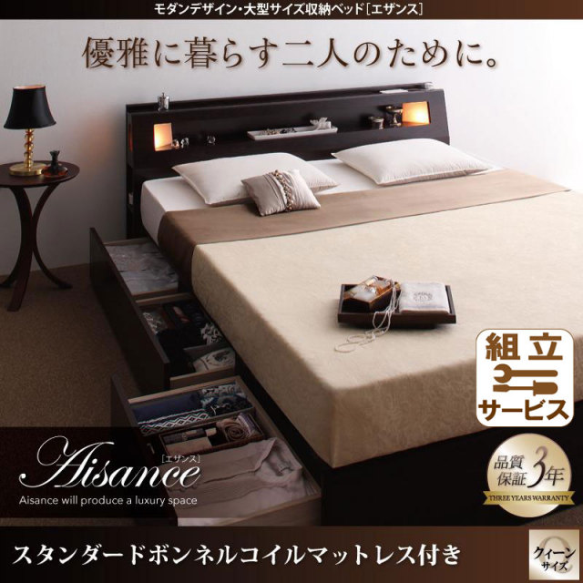 大型サイズ収納付きベッド【Aisance】エザンス【ボンネルコイルマットレス:レギュラー付き】クイーン