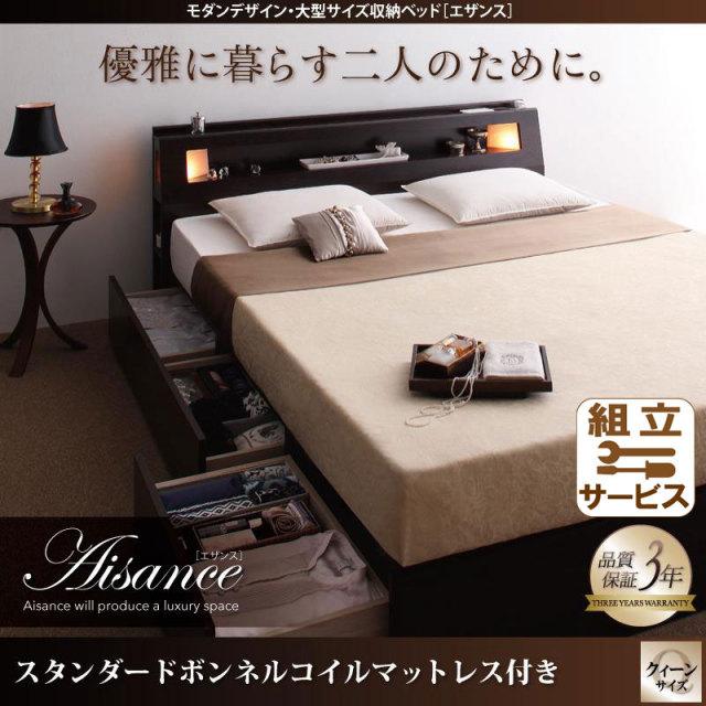 大型サイズ収納付きベッド【Aisance】エザンス スタンダードボンネルマットレス付 クイーン(Q×1)