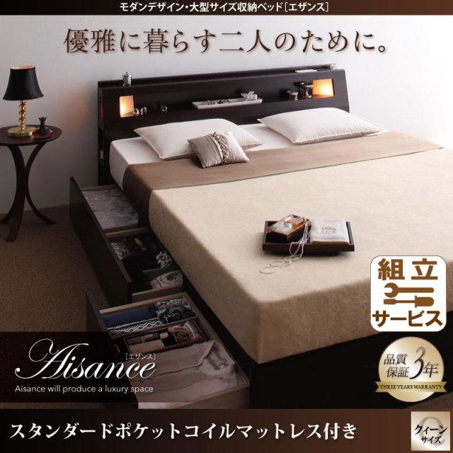 大型サイズ収納付きベッド【Aisance】エザンス【ポケットコイルマットレス:レギュラー付き】クイーン