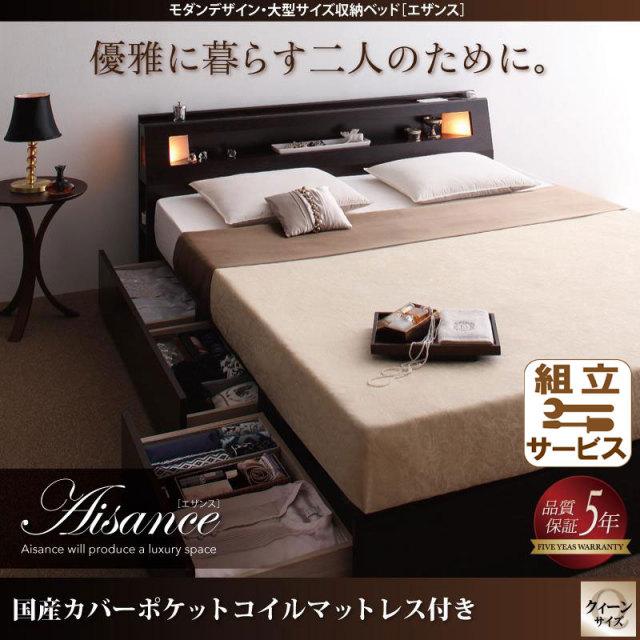 大型サイズ収納付きベッド【Aisance】エザンス【国産ポケットコイルマットレス付き】クイーン