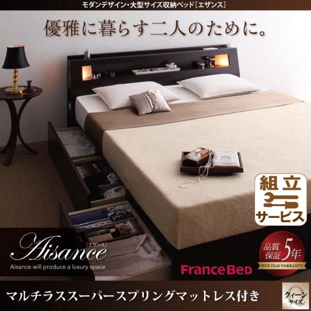 大型サイズ収納付きベッド【Aisance】エザンス マルチラスマットレス付 クイーン(SS×2)