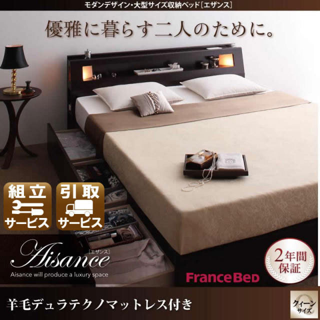 大型サイズ収納付きベッド【Aisance】エザンス【羊毛入りデュラテクノマットレス付き】クイーン